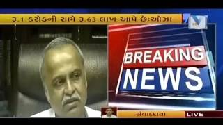 Yatin Ojha accuses Amit Shah on Cooperative banks not accepting old currency | Vtv Gujarati