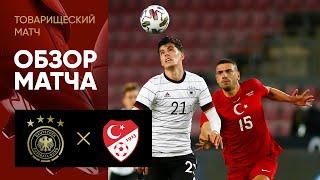07 10 2020 Германия Турция 3 3 Обзор товарищеского матча