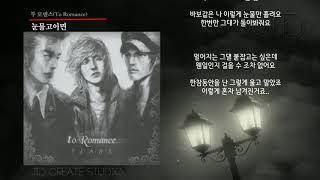 투 로맨스- 눈물고이면[가사씽크]