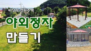 전원주택 야외 정자 만들기, 원두막 제작