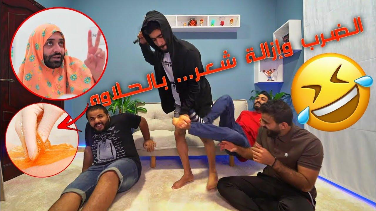 تحدي الضرب وإزالة شعر ..؟ بالحلاوة على مقاطع الميمز . احمد شريف جاب العيد 😂