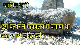केदारनाथ इस दिव्य पत्थर ने बचाया था केदारनाथ मंदिर प्रलय में पर कैसे देखिए इस विडियो में।