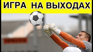 Игра на выходах! Тренировка вратарей. Goalkeeper Training.