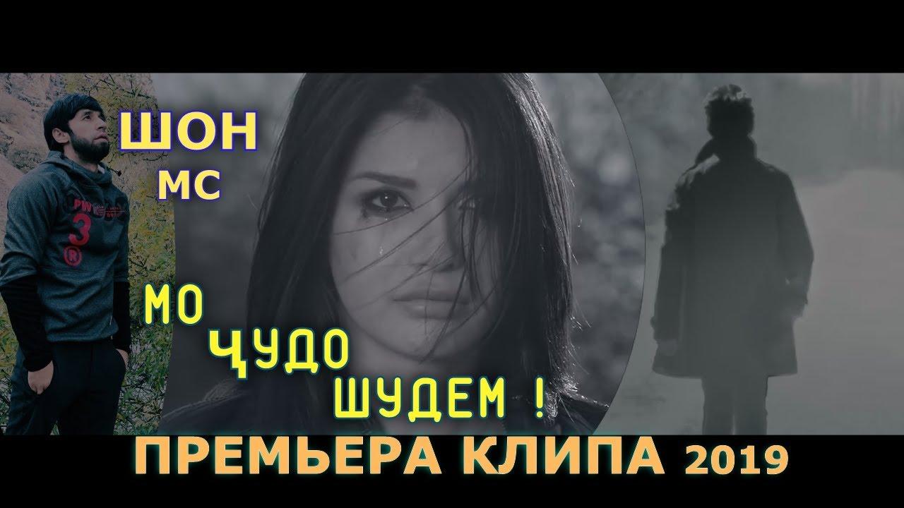 Шон Мс - Мо чудо шидем (Премьера клипа 2019)