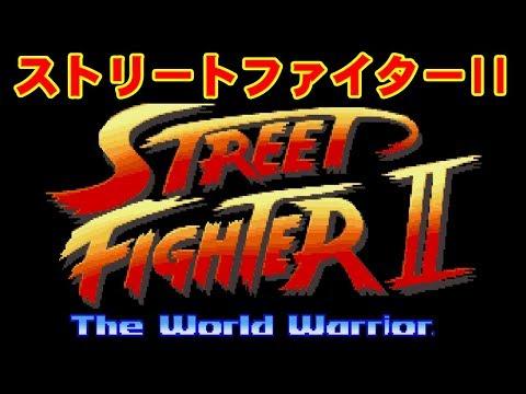 [初代ストII] ケン(Ken) - STREET FIGHTER II / ストリートファイターII