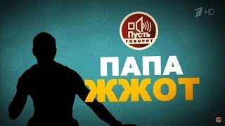 Download Пусть говорят - Папа жжот. 03.05.2017 Mp3 and Videos