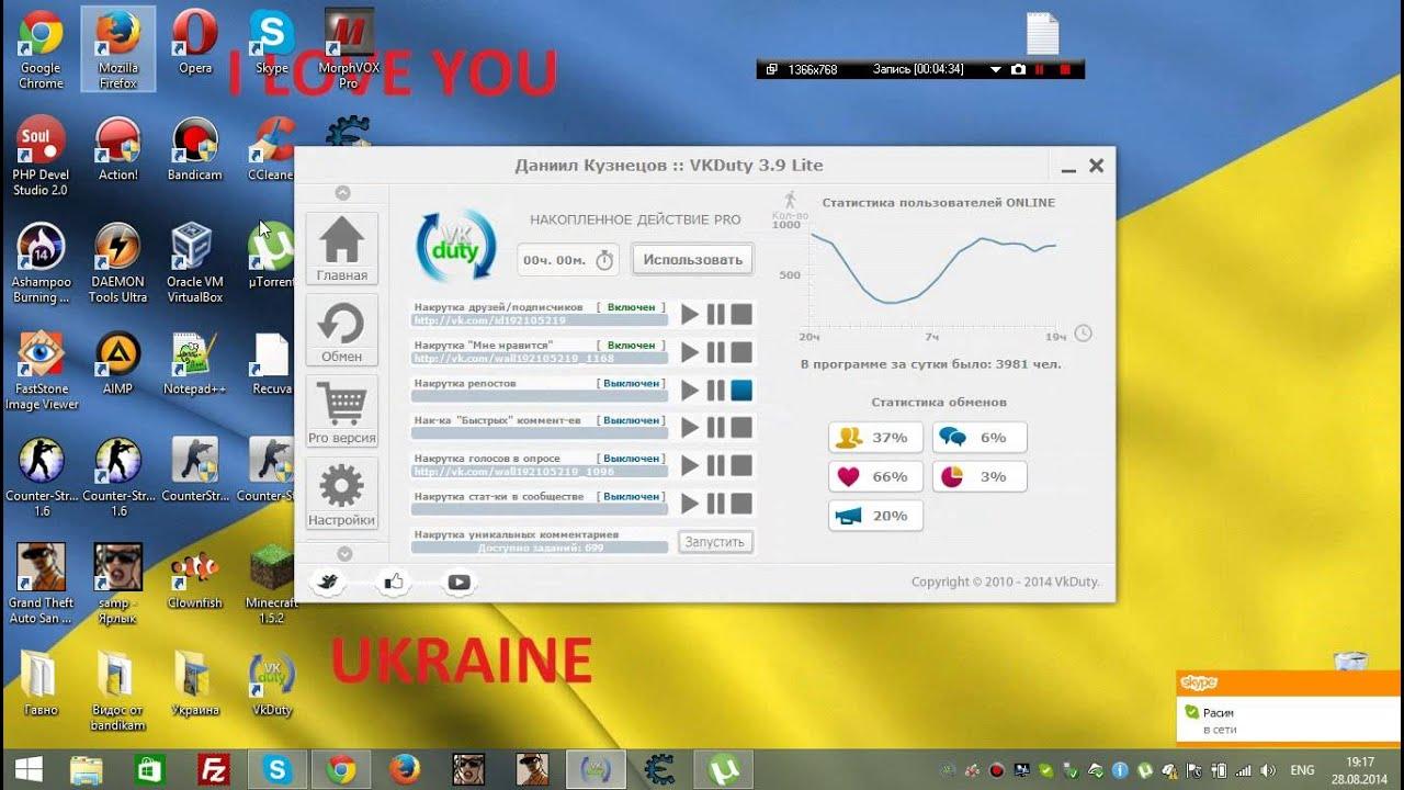 Скачать vkduty на компьютер