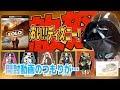 ハンソロ DVD発売!!! まったり開封のつもりが…Why!? ディズニー Why!?!?