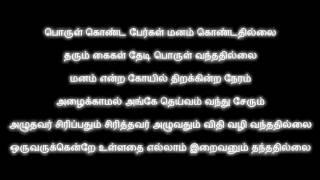 buddhan yesu gandhi tamil lyrics karoake
