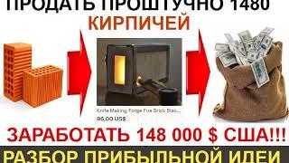 Разбор Прибыльной бизнес идеи принесшей продавцу термо кирпичей 148 000$