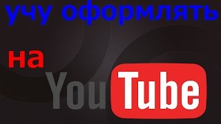 как оформлять канал и видео на youtube 2016(, 2016-04-28T09:42:12.000Z)