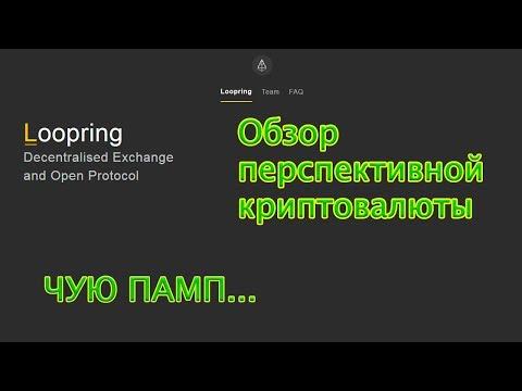 Криптовалюта Loopring. Обзор. Прогноз. Децентрализованный обмен