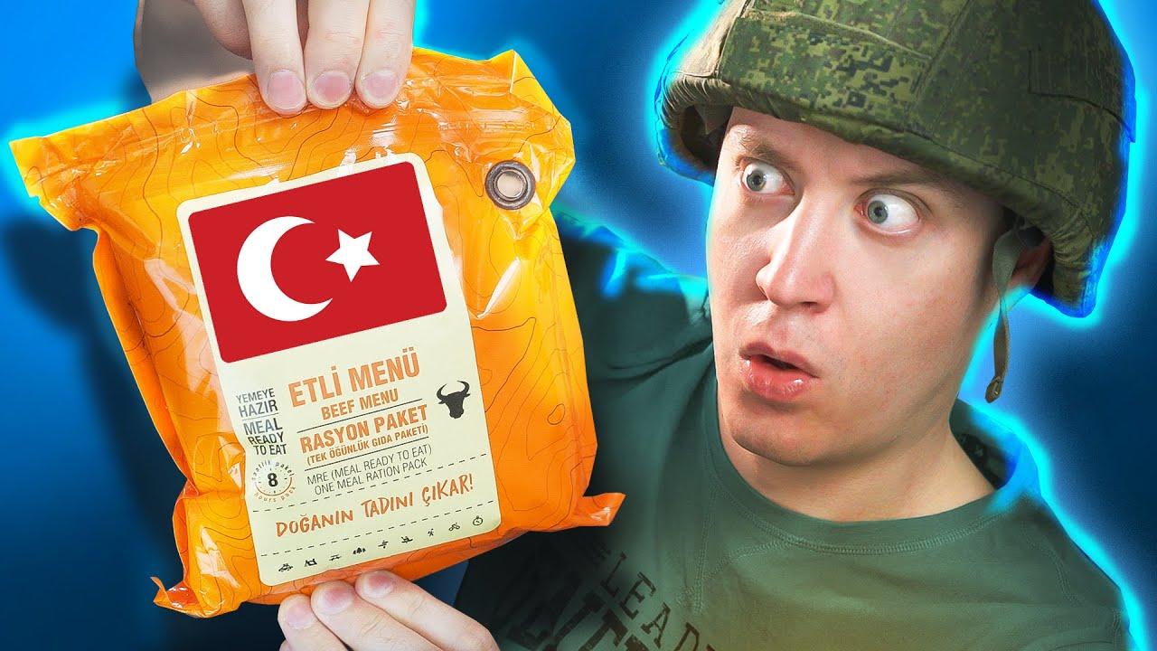 Обзор ИРП Турции! Самый компактный сухпаёк туриста!