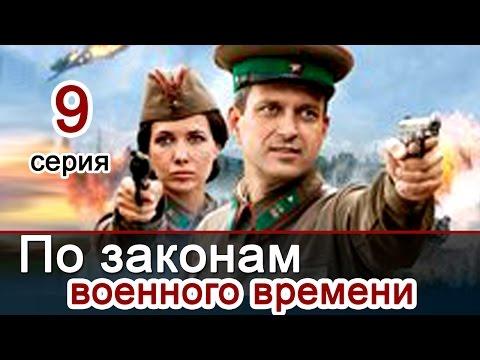 По законам военного времени 1,2,3,4,5,6,7,8 серия (2015