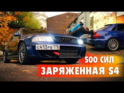 Audi S4 500 сил. Боль, горе, слезы.