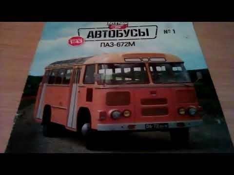 ПАЗ-672М | АвтоЛегенды СССР Автобусы #1