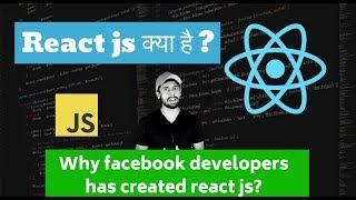 What is React JS? | React js क्या है ? - MVC & Virtual DOM