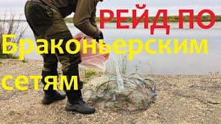 Рейд по браконьерским сетям В бега от инспектора