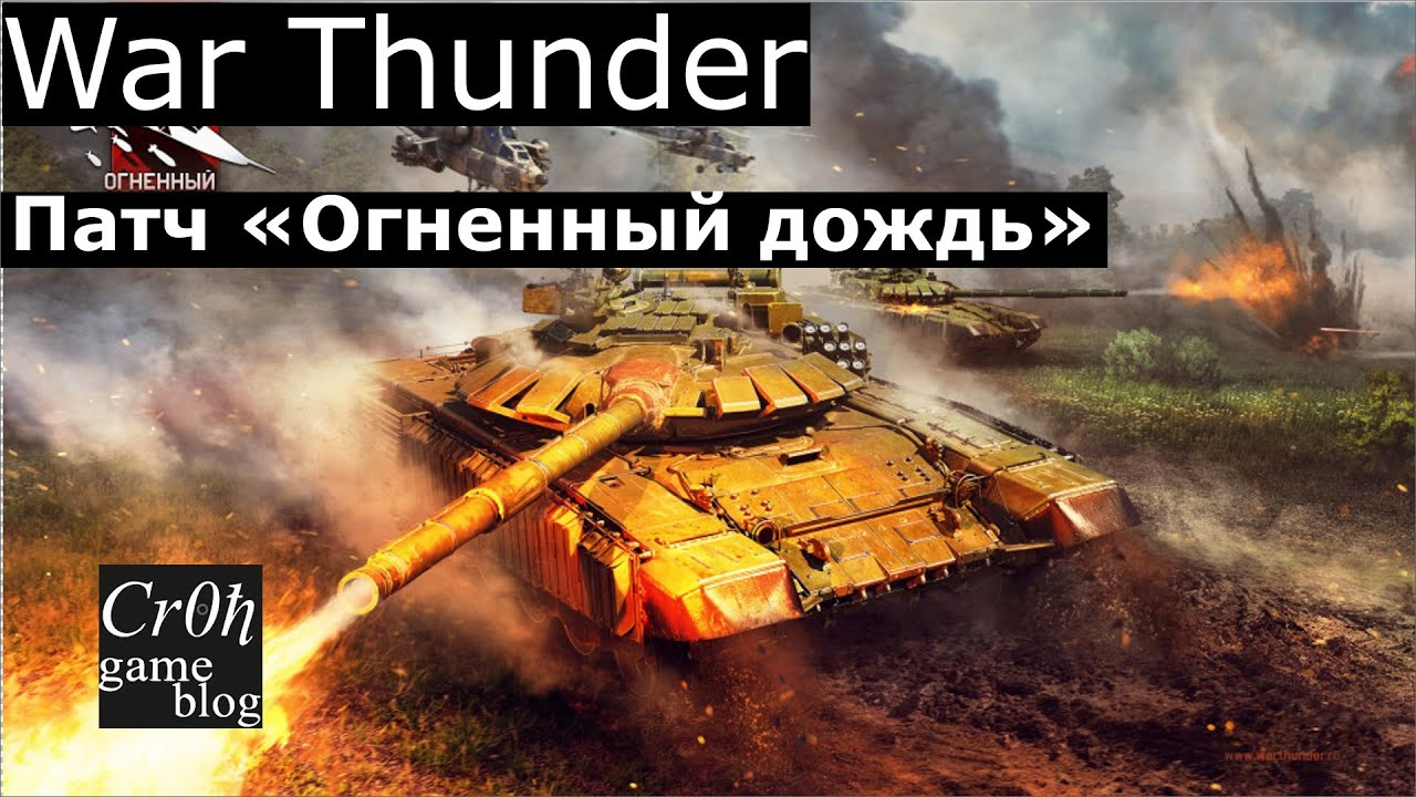 War thunder live stream free