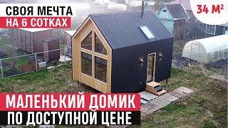 Маленький домик в современном стиле/Обзор дома и РумТур по каркасному мини-дому/Tiny house