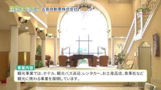 五島自動車株式会社