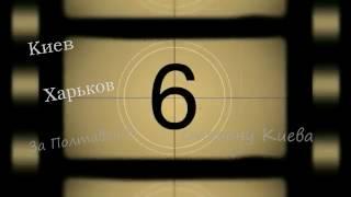 Киев - Харьков(Сильный гололёд за Полтавой в сторону Киева, движение затруднено, одно уже ДТП случилось! Специальные служ..., 2016-11-15T20:19:48.000Z)
