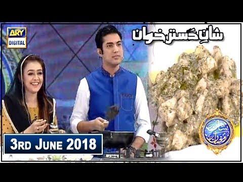 Shan E Iftar – Segment – Shan-e-Dastarkhawan – (Chicken Kastoori Kabab) 3rd June 2018