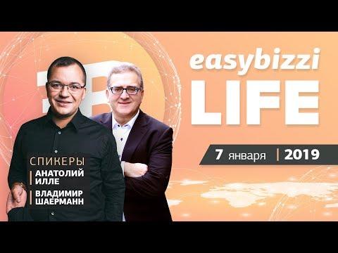 Easybizzi LIFE 07.01.2019
