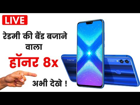 So Here's How To Watch Honor 8x Launch Event Live Stream in