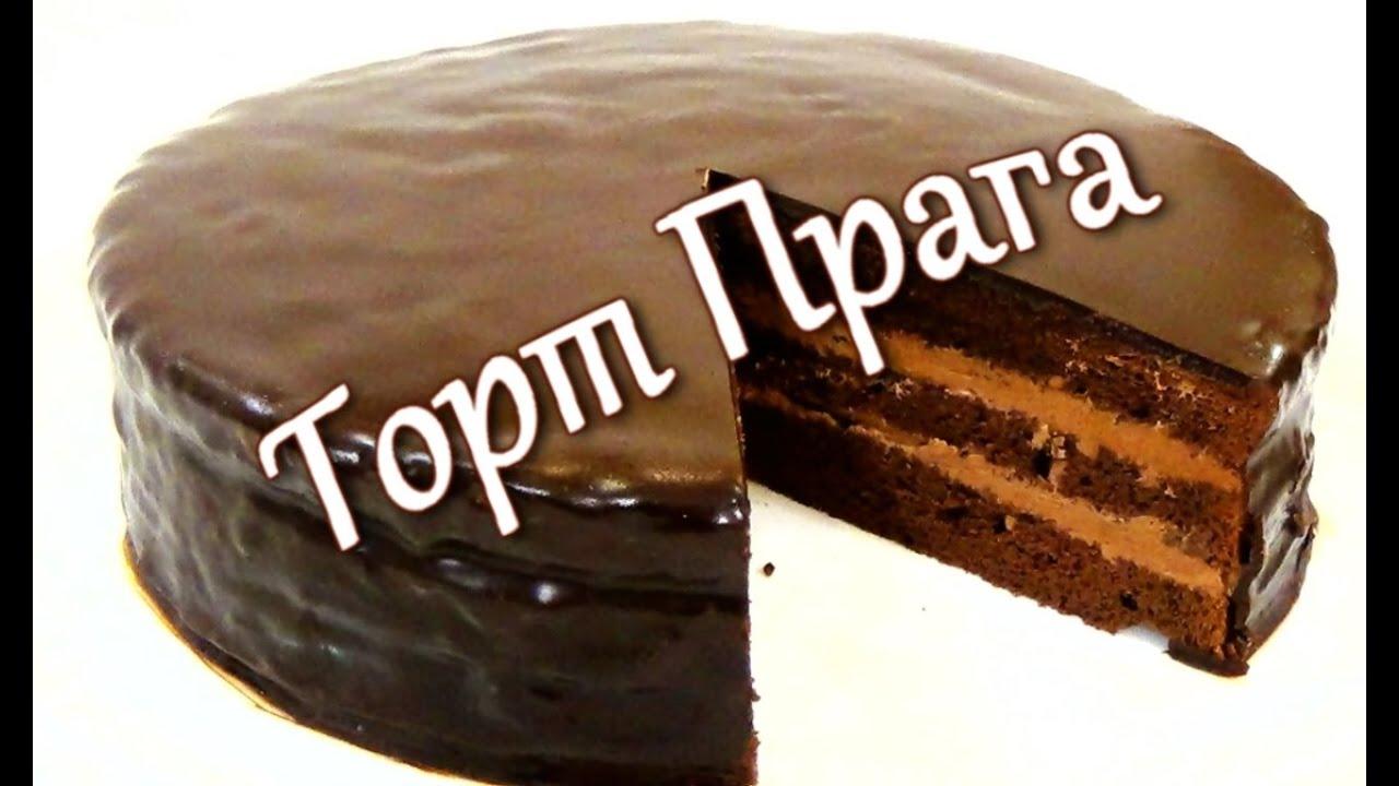 прага пирог рецепт с фото