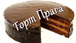 Торт Прага.  Лёгкий и вкусный рецепт!