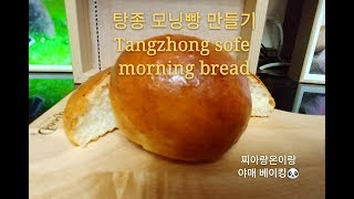 탕종 쌀모닝빵 만들기 #모닝빵 #쌀모닝빵 #쿠첸제빵기로…
