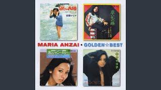 安西マリア - 愛のビーナス