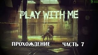 Play With Me #7 -- Всё пошло как по маслу