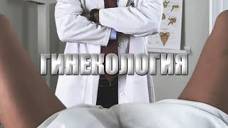Доктор Орлов о гинекологии