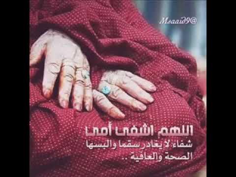 اللهم اني اسالك تشفي امي شفاء لا يغادر سقما اللهم ارد لمي عافيتها وحصتها يارب Youtube