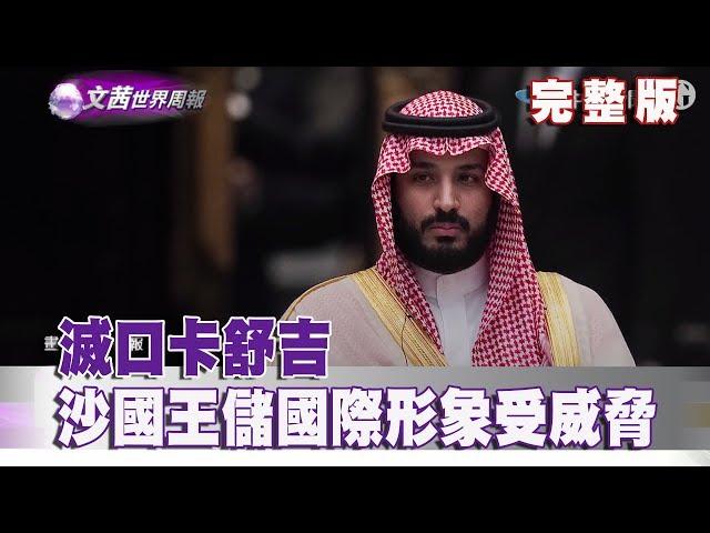 【完整版】2018.12.30《文茜世界周報》滅口卡舒吉 沙國王儲國際形象受威脅|Sisy's World News