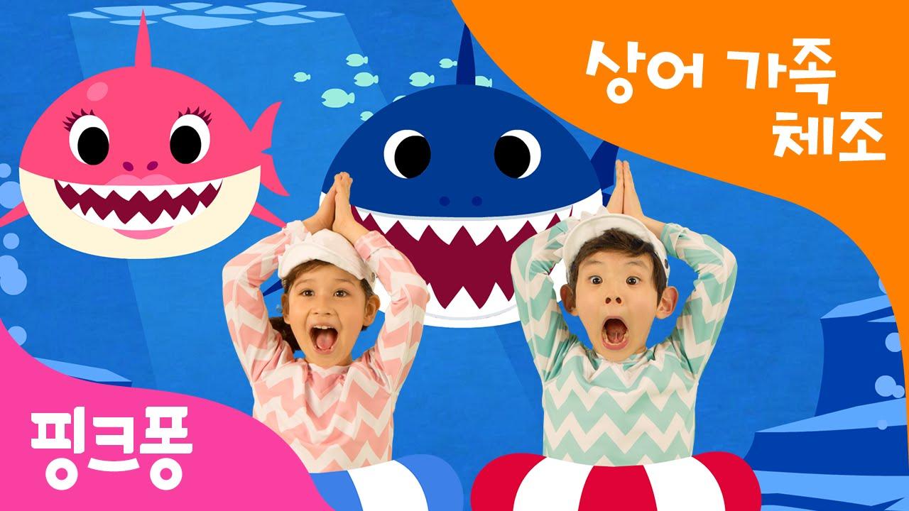 상어 가족 체조   Baby Shark 체조송   핑크퐁 체조   핑크퐁! 인기동요