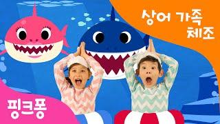 Download 아기상어 체조 | 상어가족 체조 | Baby Shark 체조송 | 핑크퐁 체조 | 핑크퐁! 인기동요 Mp3 and Videos