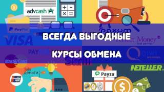 надежные обменники электронных валют(, 2016-12-20T13:19:30.000Z)
