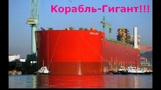 Корабль-завод Prelude FLNG (Прелюд) - Самый большой корабль в мире