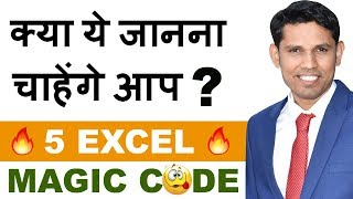 🔥 OMG! Excel Magic Codes || 5 Excel VBA Code to impress office colleague and Friends