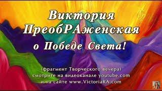 В. ПреобРАженcкая, о Победе Света!