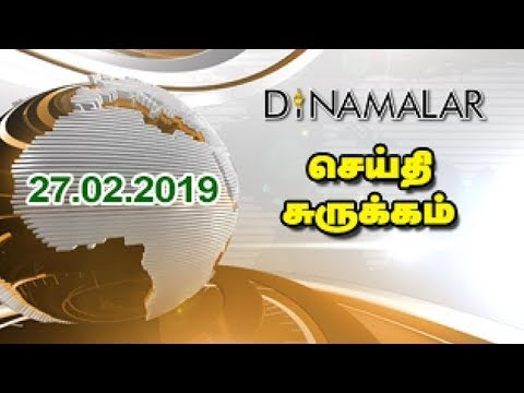 Seithi Surukkam 27-02-2019 | Short News Round Up | Dinamalar