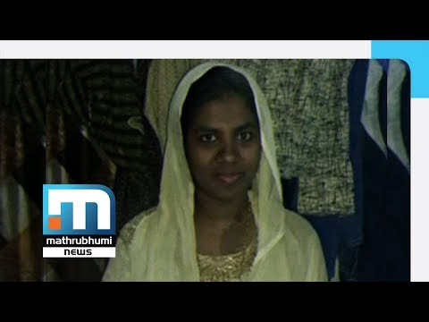 Pregnant Woman Who Went Missing From Hospital Found| Mathrubhumi News