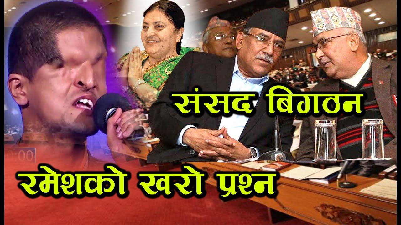 Download ओलीप्रचण्डमाथिरमेशप्रसाईकोबज्रपातramesh prasai speech new video
