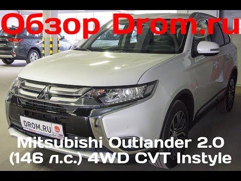 Mitsubishi Outlander 2017 2.0 (146 л.с.) 4WD CVT Instyle - видеообзор
