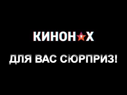 КИНОНАХ. СКОРО НОВЫЙ ВЫПУСК