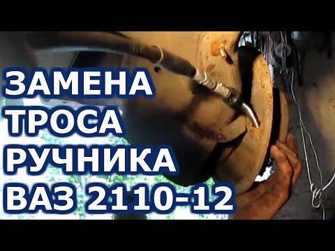 Замена троса ручника ваз 2110-12. АВТОпрактик