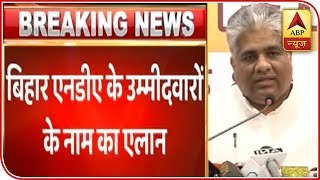 Bihar NDA Announces List Of  Candidates, Giriraj Singh To Contest From Begusarai | ABP News